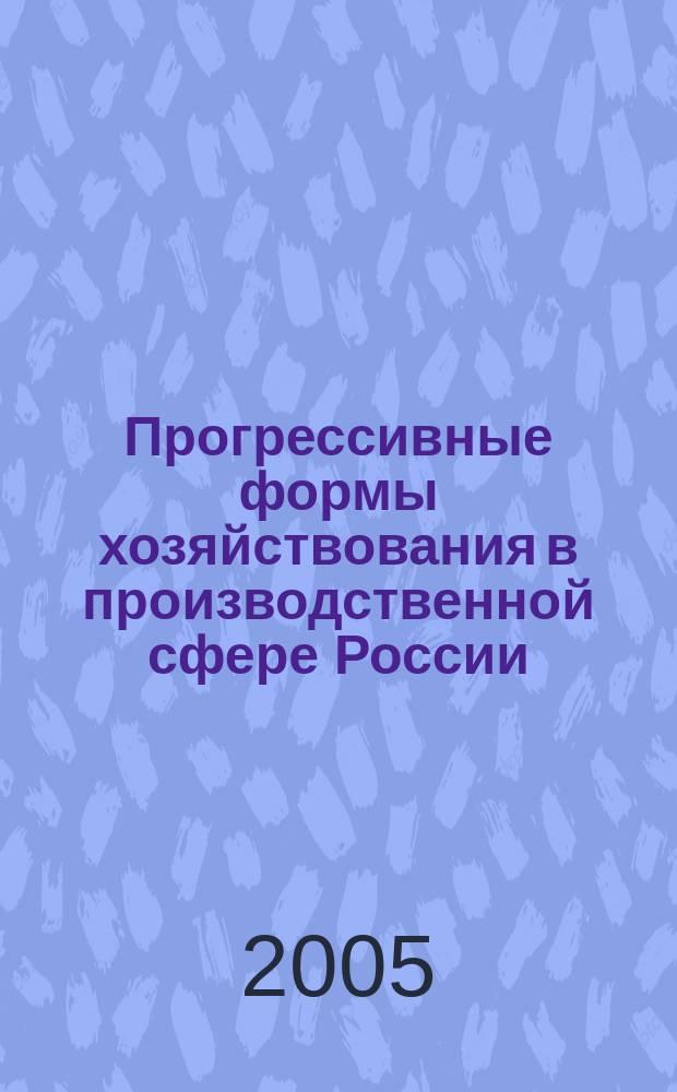 Прогрессивные формы хозяйствования в производственной сфере России : сборник научных статей