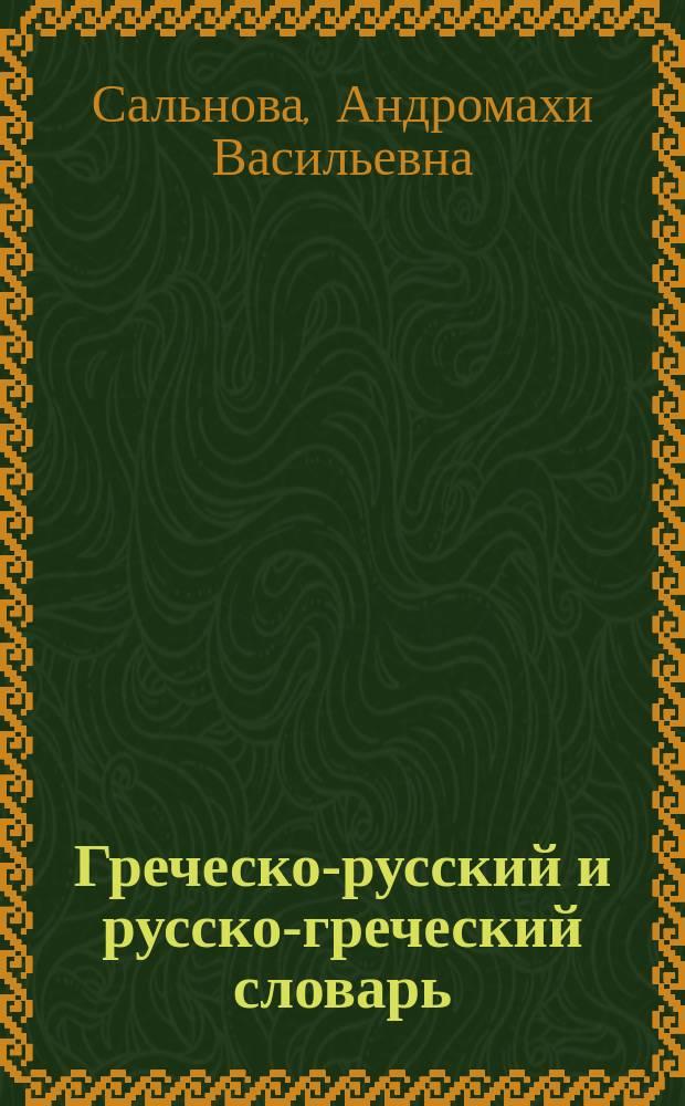 Греческо-русский и русско-греческий словарь : около 22000 слов