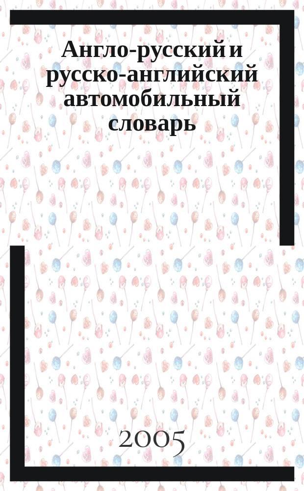 Англо-русский и русско-английский автомобильный словарь = English-russian and russian-english automobile dictionary : около 28 000 слов