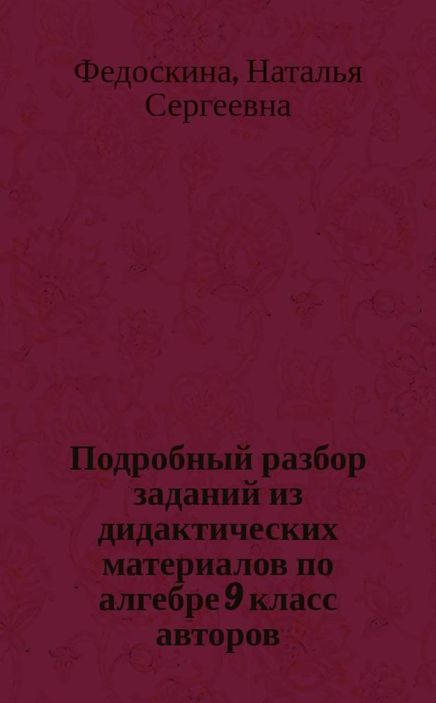 Подробный разбор заданий из дидактических материалов по алгебре 9 класс авторов : Ю. Н. Макарычев, Н. Г. Миндюк, Л. М. Короткова (М.: Просвещение, 2001-2005)