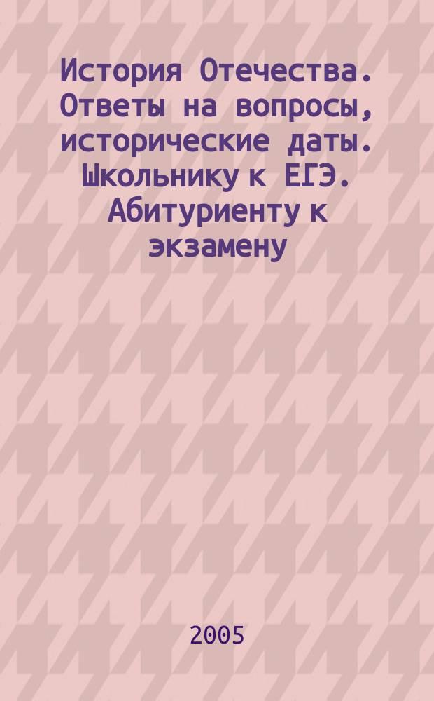 История Отечества. Ответы на вопросы, исторические даты. Школьнику к ЕГЭ. Абитуриенту к экзамену