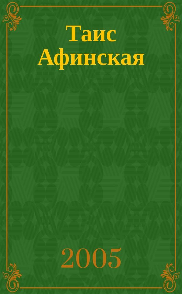 Таис Афинская : роман