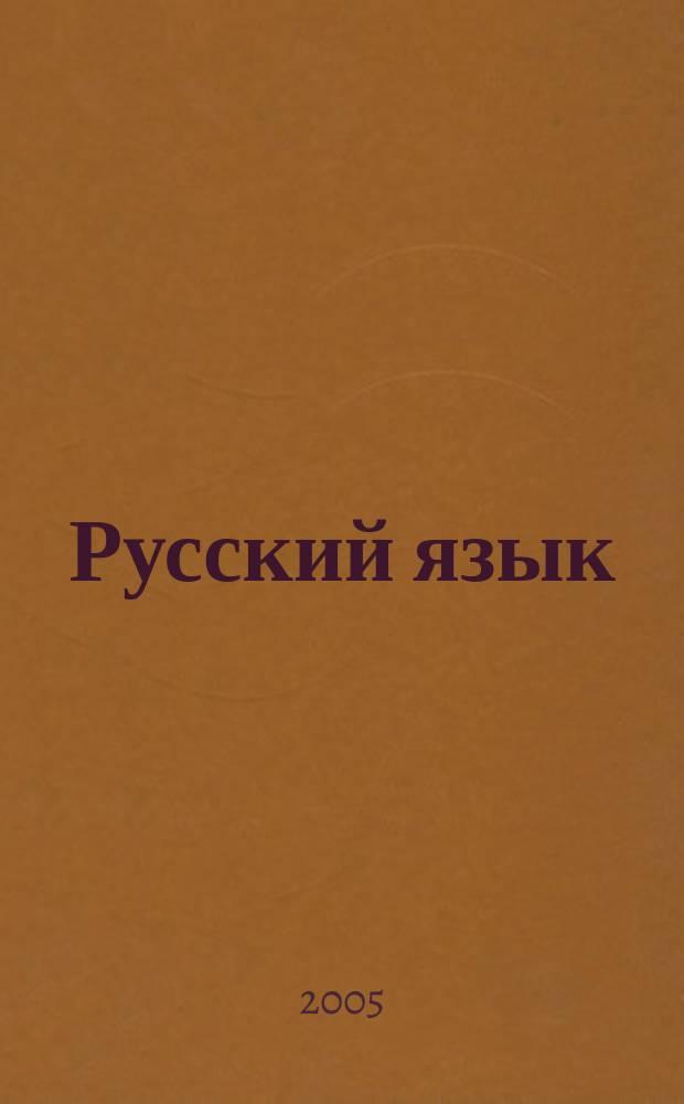 Русский язык : избранные работы