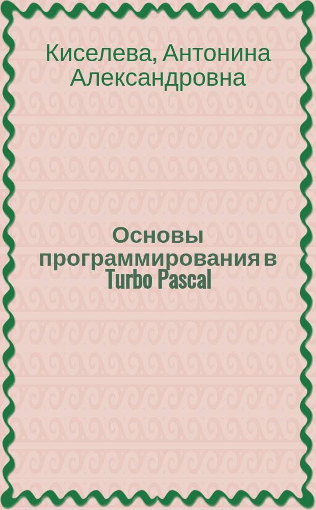 Основы программирования в Turbo Pascal : учебное пособие