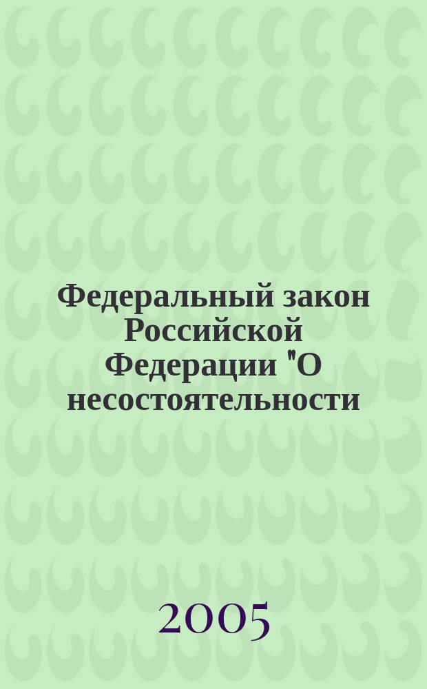 """Федеральный закон Российской Федерации """"О несостоятельности (банкротстве) кредитных организаций"""""""