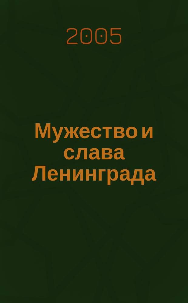 Мужество и слава Ленинграда : сборник