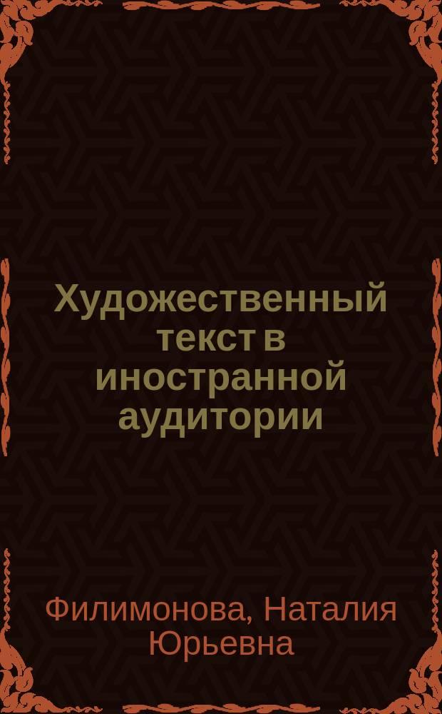 Художественный текст в иностранной аудитории : (начальный этап нефилологического вуза) : монография