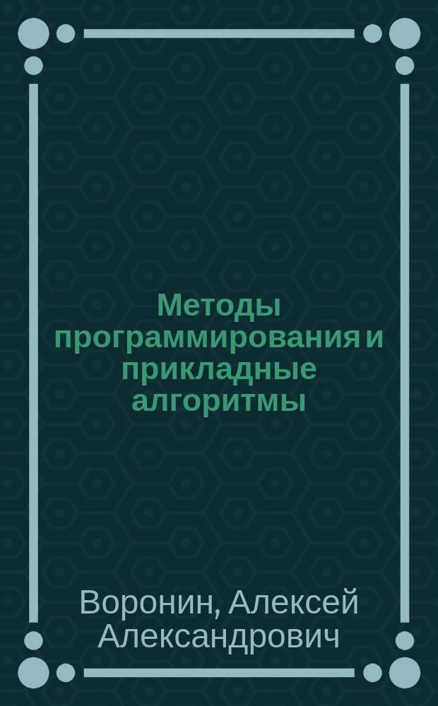 Методы программирования и прикладные алгоритмы : задачник