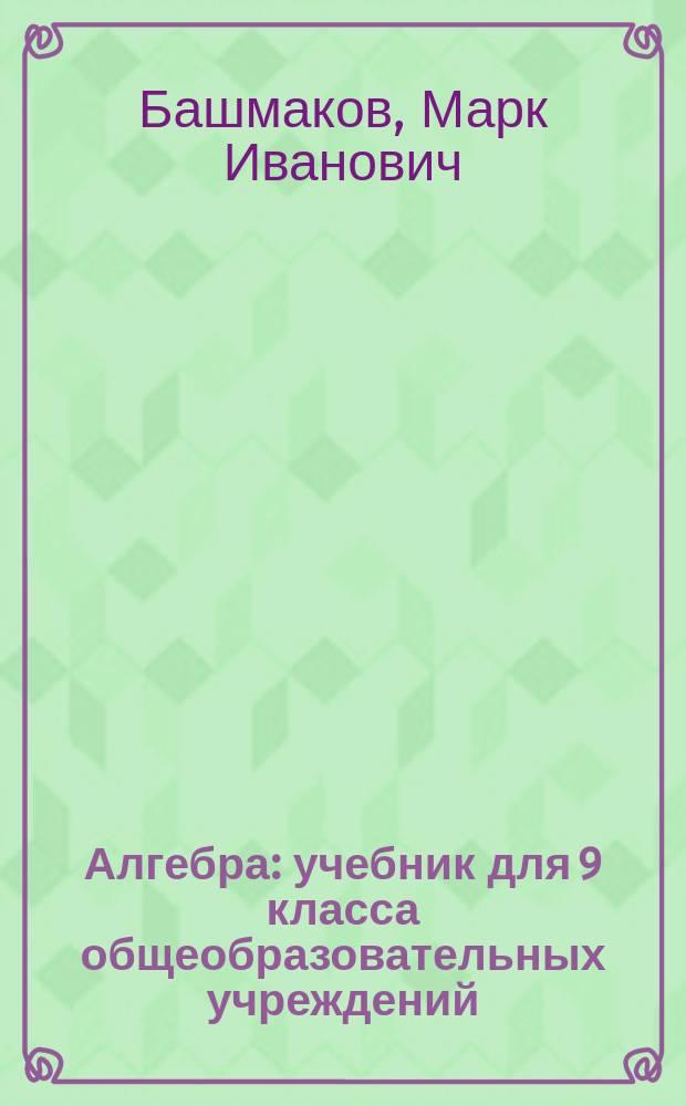 Алгебра : учебник для 9 класса общеобразовательных учреждений