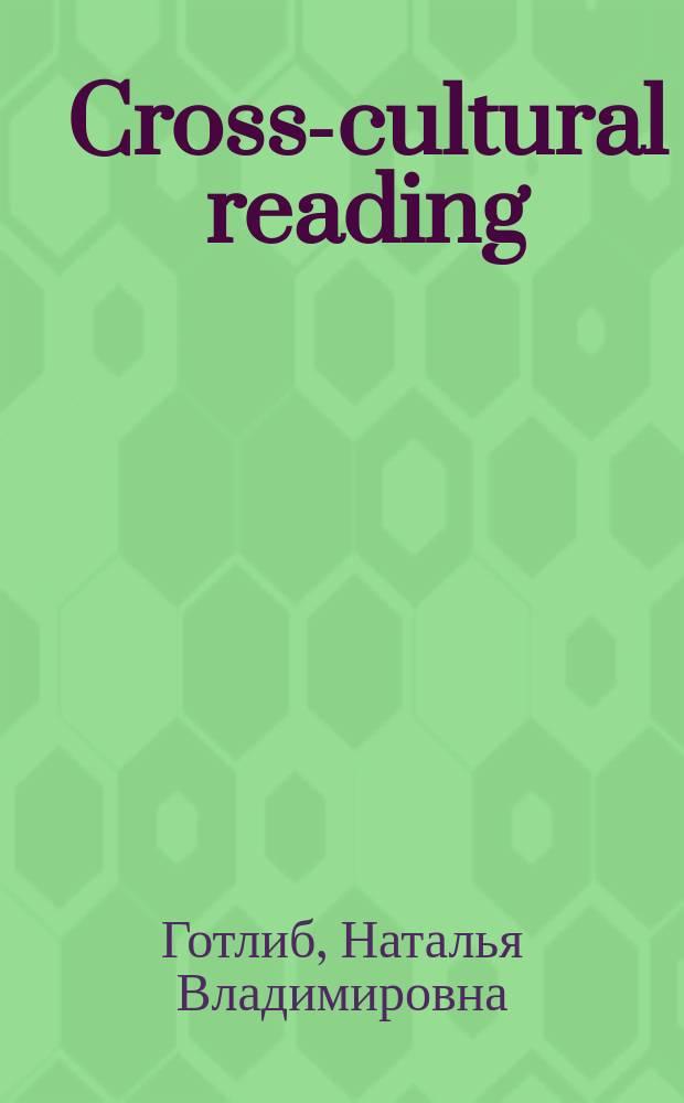 """Cross-cultural reading : учебное пособие по книге D. Waitley """"Being the best"""" : для студентов лингвистических вузов и факультетов иностранных языков"""