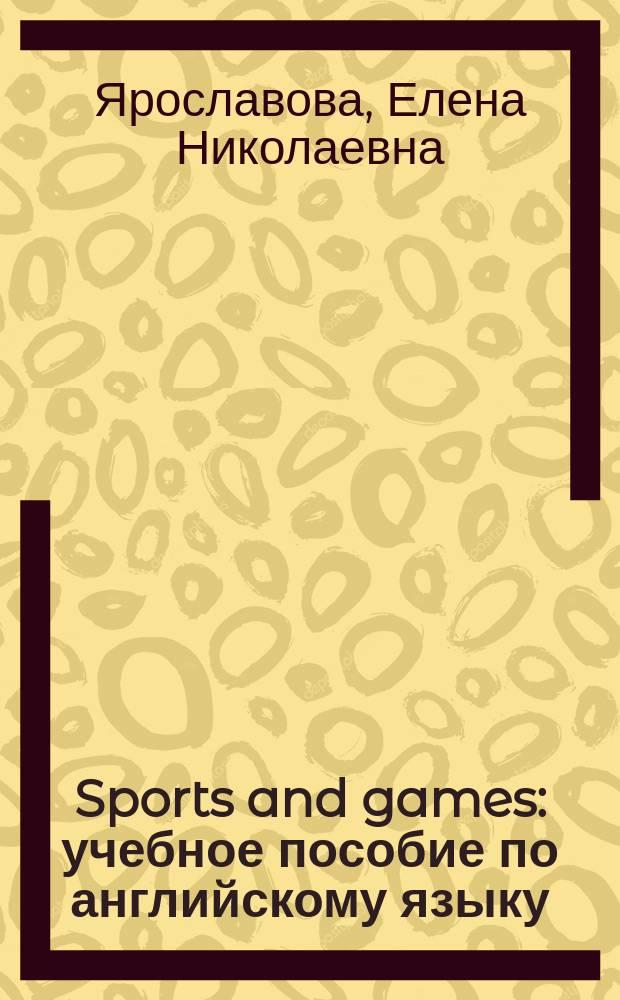 Sports and games : учебное пособие по английскому языку