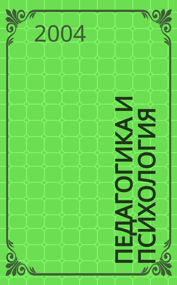 Педагогика и психология : учебное пособие