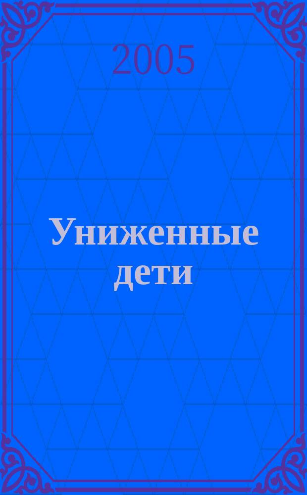 Униженные дети : дневник, 1939-1940
