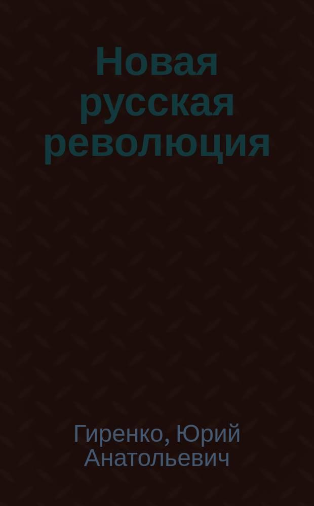 Новая русская революция : опыты политического осмысления