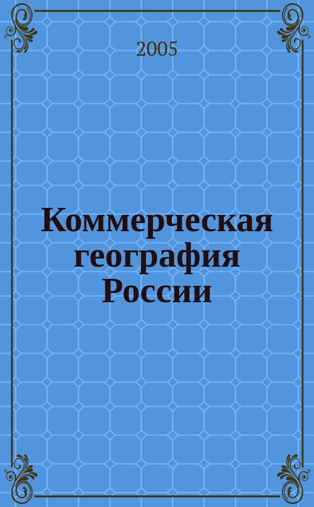 Коммерческая география России : теоретические основы курса и методика обучения : монография