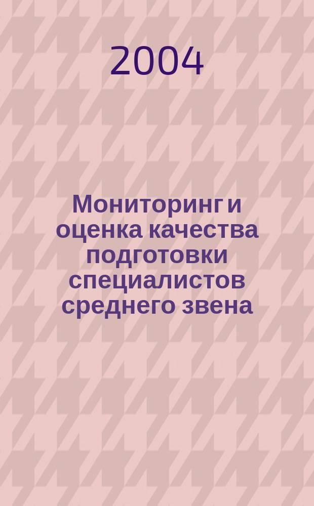 Мониторинг и оценка качества подготовки специалистов среднего звена : монография