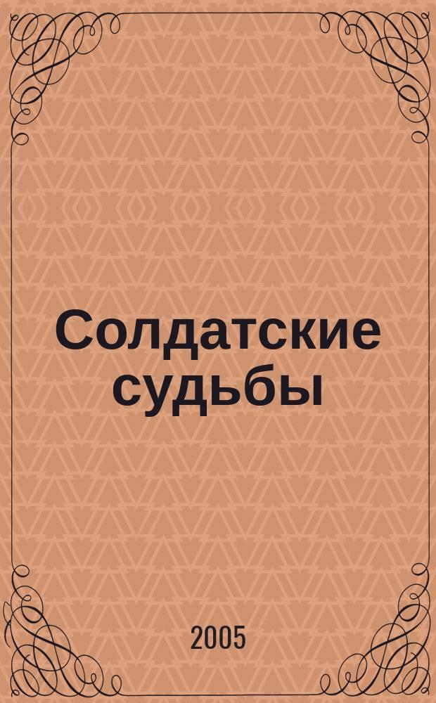 Солдатские судьбы : очерки, зарисовки, биографическая проза