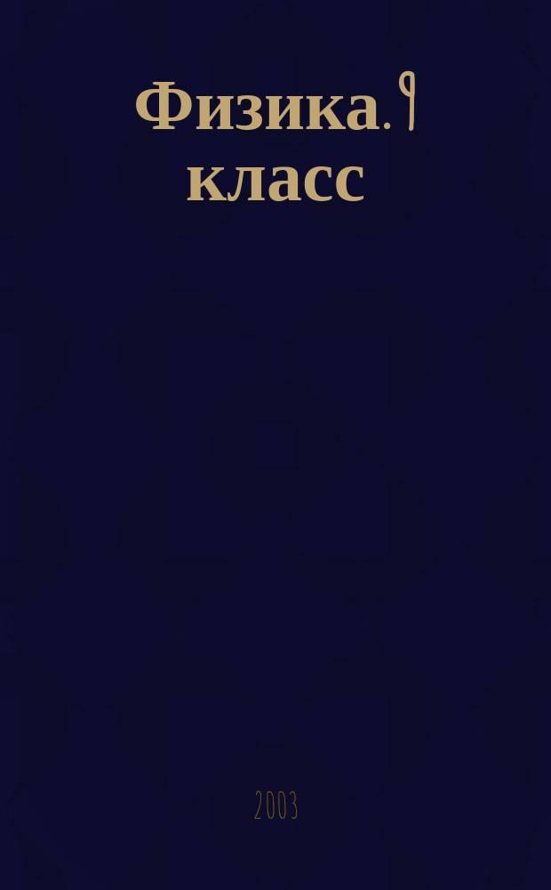 """Физика. 9 класс : поурочные планы по учебнику А.В. Перышкина """"Физика. 9 класс"""""""