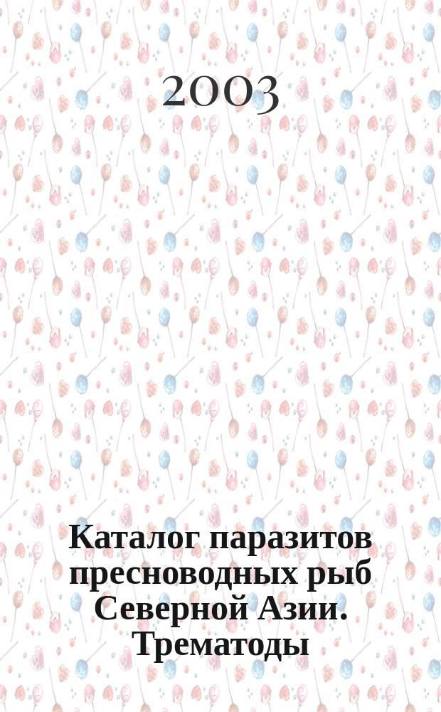 Каталог паразитов пресноводных рыб Северной Азии. Трематоды = Checklist of the freshwater fish parasites of the Northern Asia. Trematoda