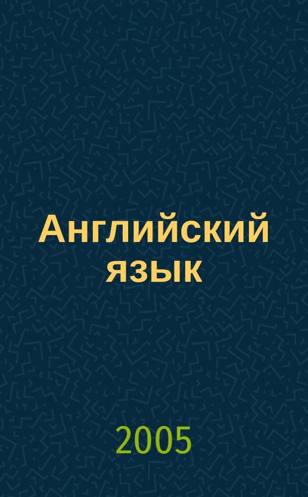 """Английский язык : 2 класс : поурочные планы по учебнику И.Н. Верещагиной, Т.А. Роговой """"English"""""""