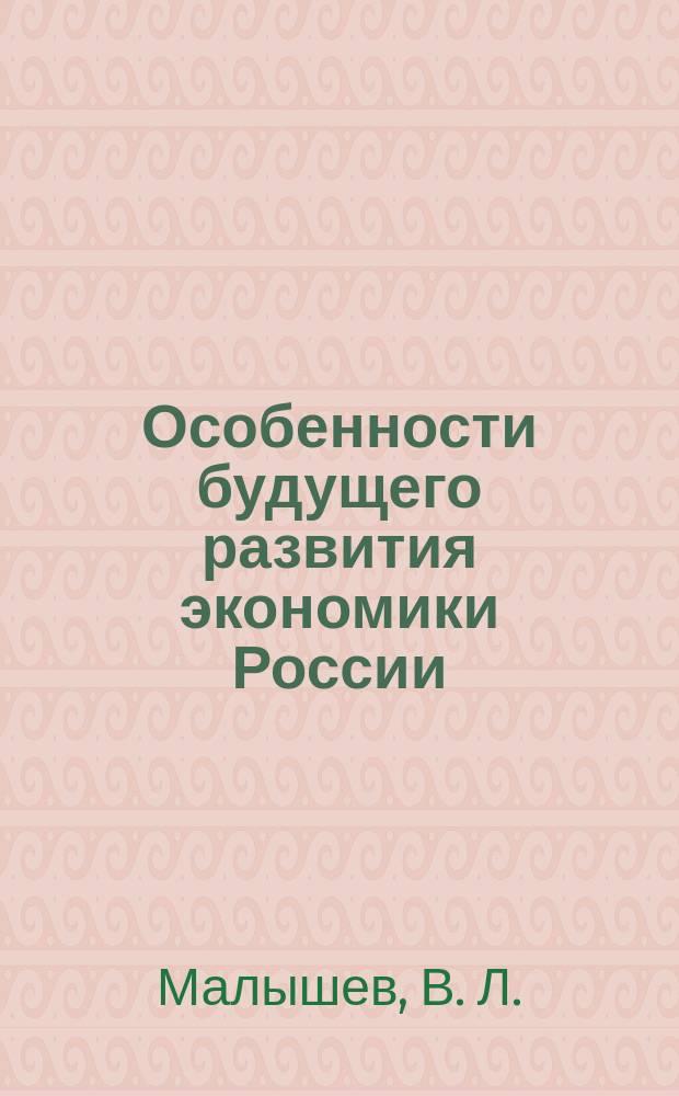 Особенности будущего развития экономики России : (теорет. аспекты проблемы)