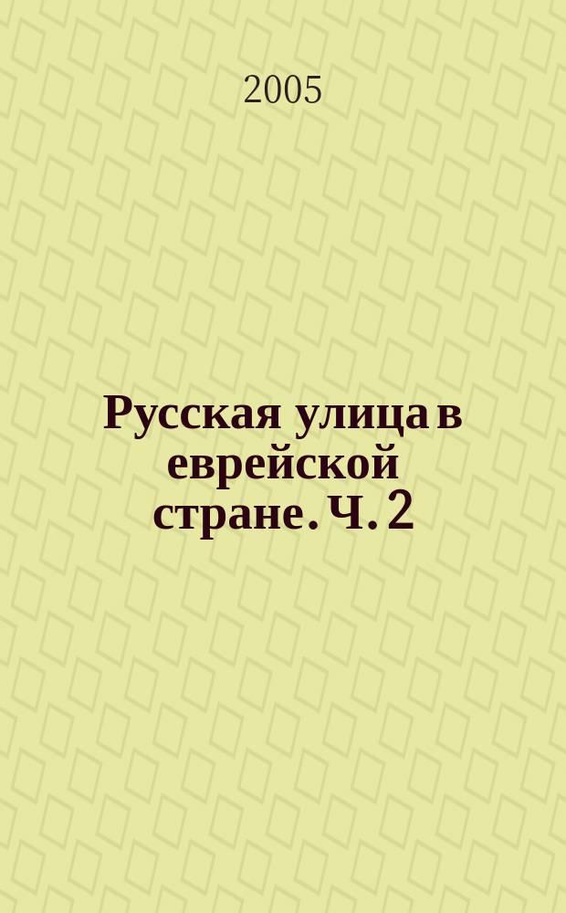 Русская улица в еврейской стране. Ч. 2