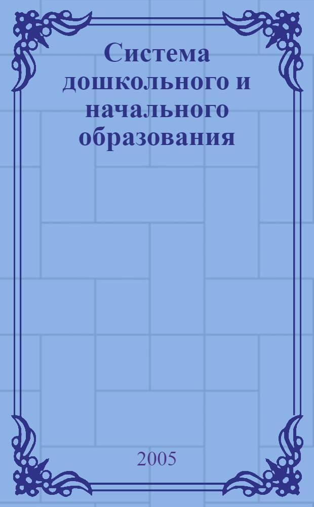 Система дошкольного и начального образования: пути развития : материалы Всерос. науч.-практ. конф., 5-6 апр. 2005 г
