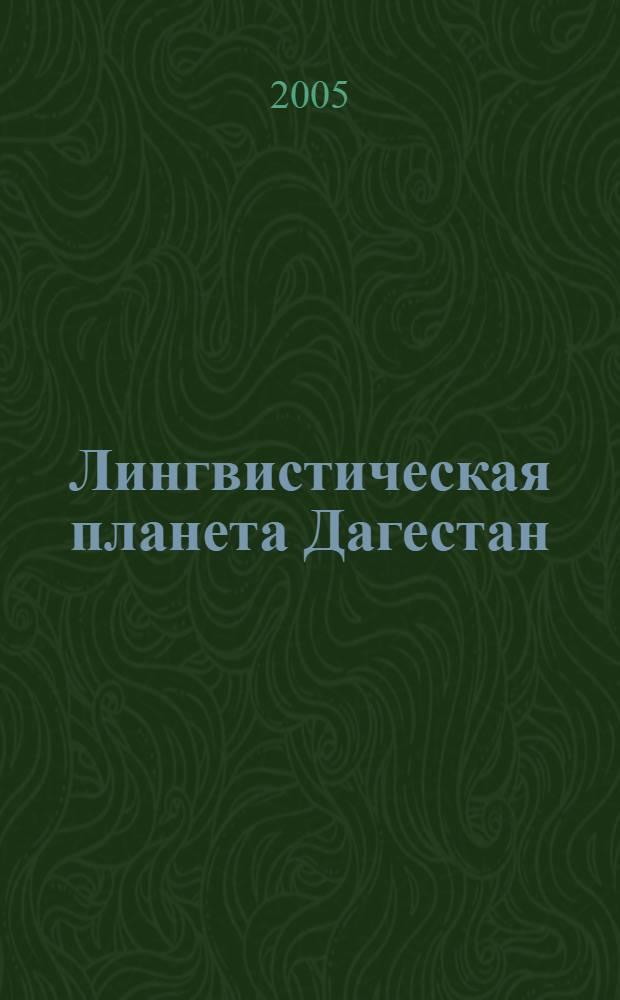 Лингвистическая планета Дагестан : этноязыковой аспект освоения
