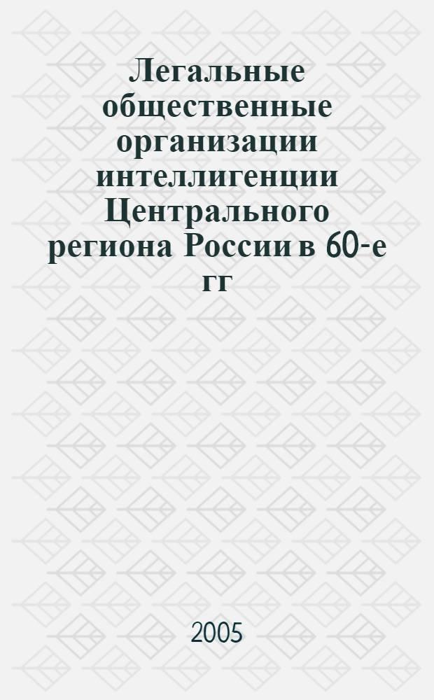Легальные общественные организации интеллигенции Центрального региона России в 60-е гг. XIX века - начале XX века