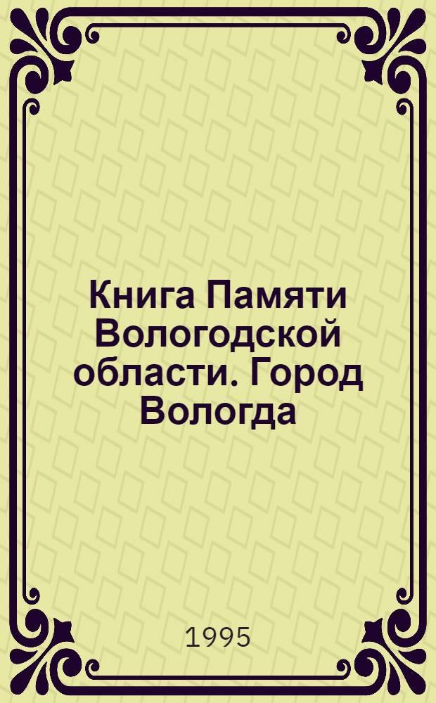 Книга Памяти Вологодской области. Город Вологда
