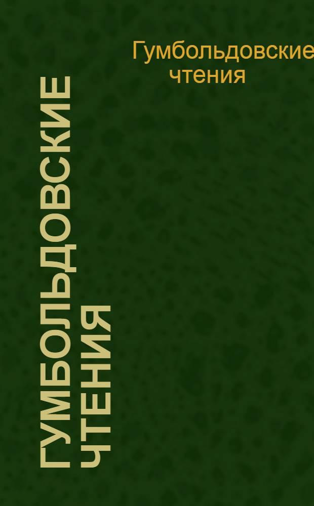 Гумбольдовские чтения : материалы первой международной конференции, Санкт-Петербург, 25-26 сентября 2003 г