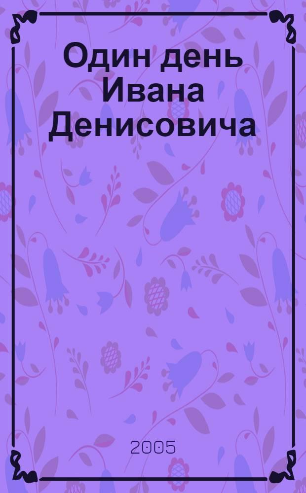 Один день Ивана Денисовича; Матренин двор / А.И. Солженицын