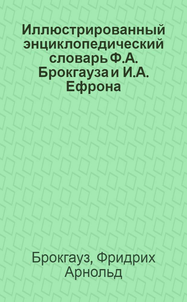 Иллюстрированный энциклопедический словарь Ф.А. Брокгауза и И.А. Ефрона
