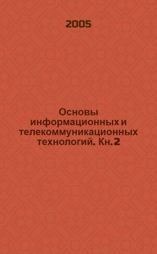 Основы информационных и телекоммуникационных технологий. [Кн. 2] : Основы информационной безопасности