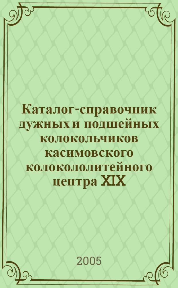 Каталог-справочник дужных и подшейных колокольчиков касимовского колокололитейного центра XIX - начала XX в.