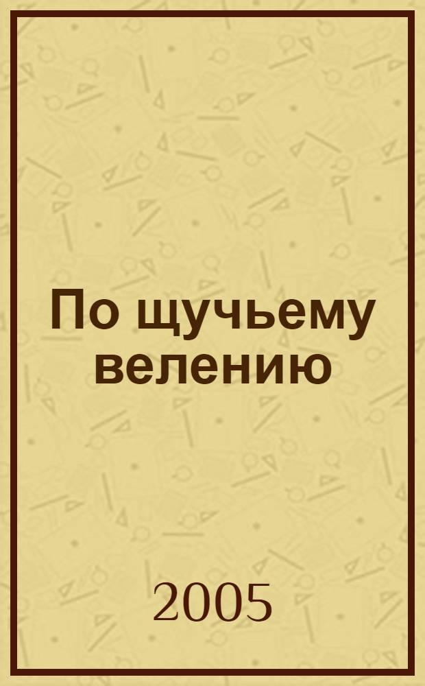 По щучьему велению : рус. нар. сказки : для дошк. и мл. шк. возраста