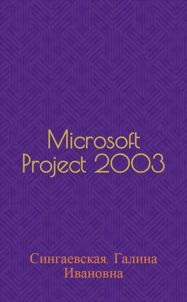 Microsoft Project 2003 : самоучитель