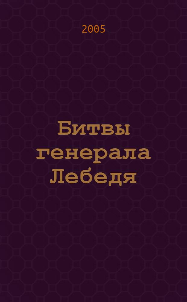 Битвы генерала Лебедя : записки соратника : в 2 кн