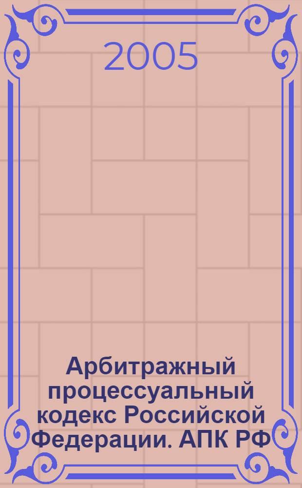 Арбитражный процессуальный кодекс Российской Федерации. [АПК РФ] : офиц. текст, ввод. закон, судеб. практика : по состоянию на 1 авг. 2005 г