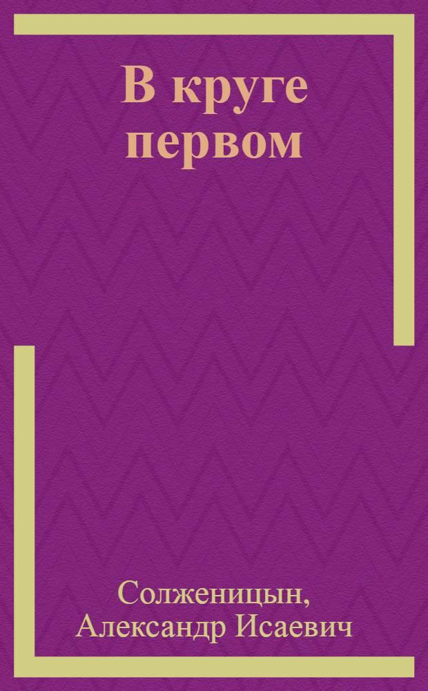 В круге первом : роман