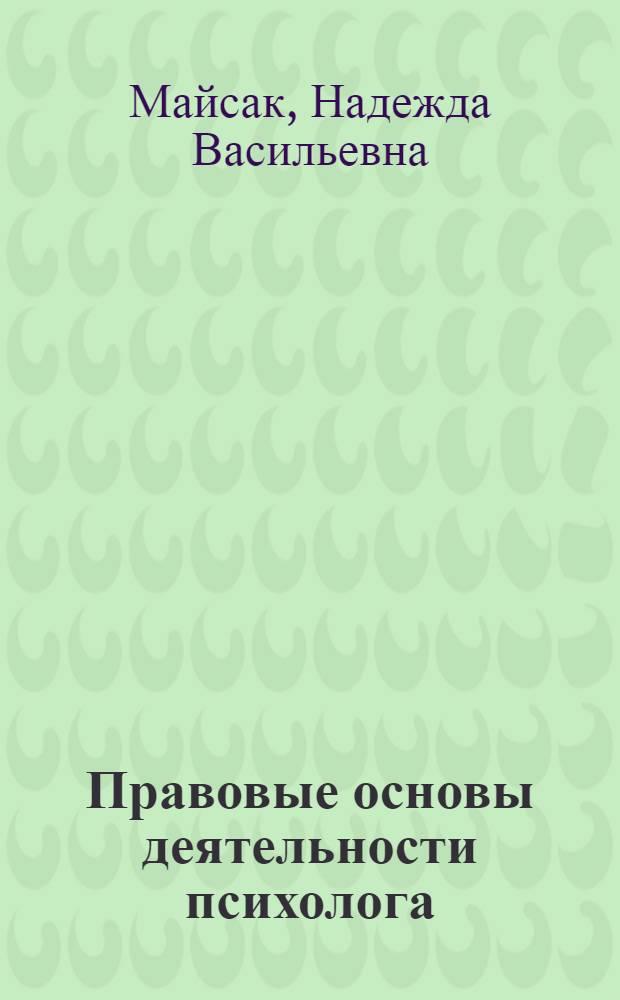 Правовые основы деятельности психолога : учебное пособие