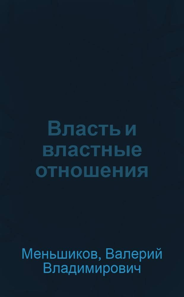 Власть и властные отношения: теоретико-методологический аспект