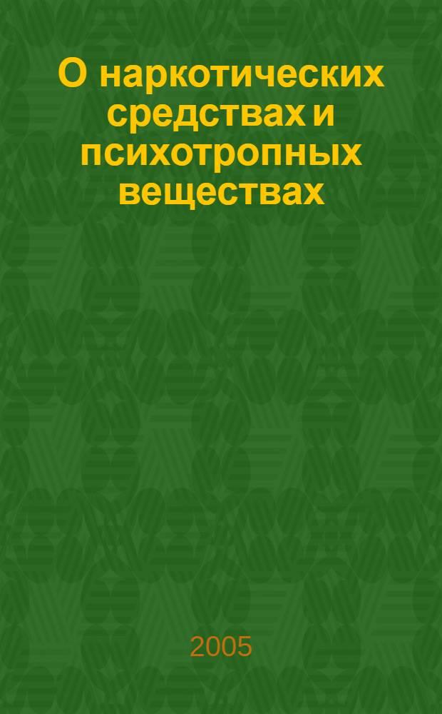 О наркотических средствах и психотропных веществах : Федеральный закон : (собрание законодательства Российской Федерации, 1998, N 2, ст. 219) : принят Государственной Думой 10 декабря 1997 года : одобрен Советом Федерации 24 декабря 1997 года