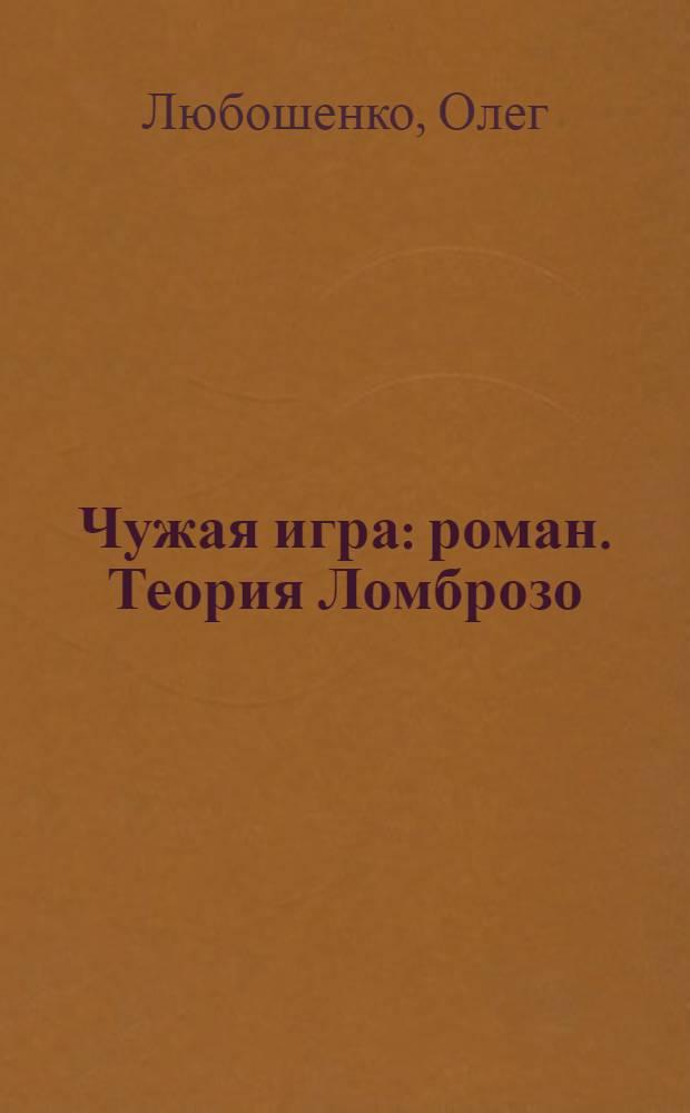 Чужая игра : роман. Теория Ломброзо : [повесть]