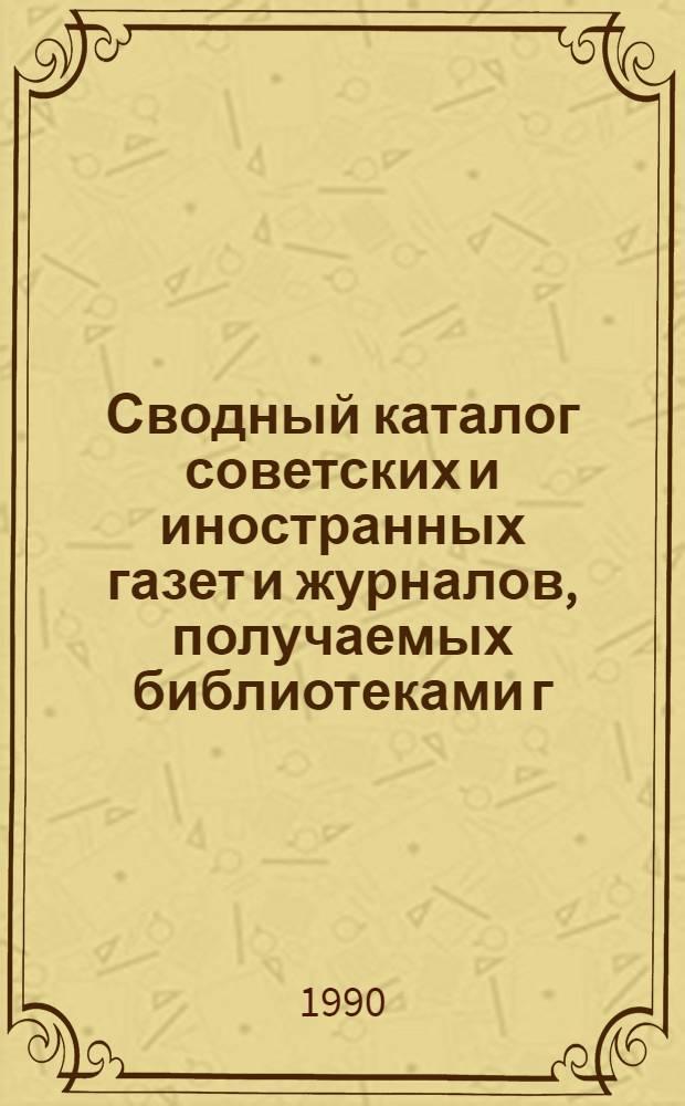Сводный каталог советских и иностранных газет и журналов, получаемых библиотеками г.Элисты