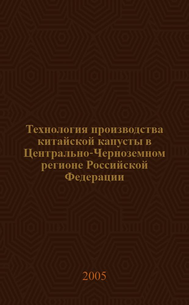 Технология производства китайской капусты в Центрально-Черноземном регионе Российской Федерации : (методические рекомендации)