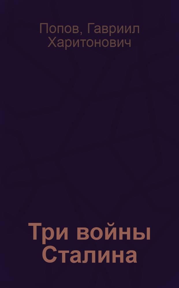 Три войны Сталина