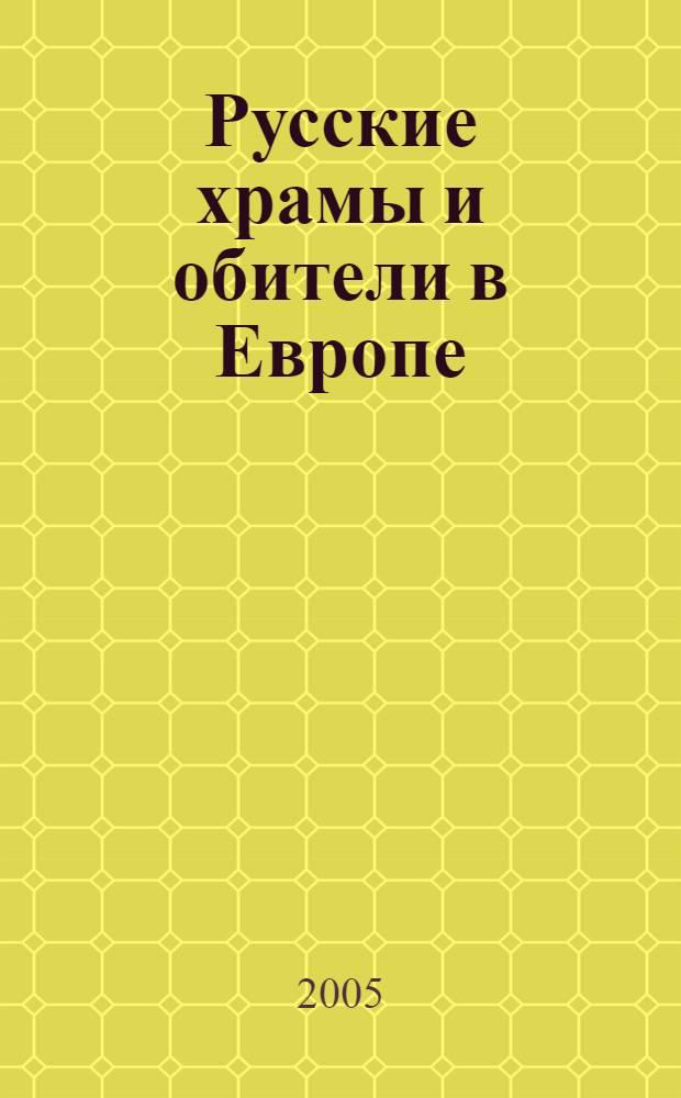 Русские храмы и обители в Европе