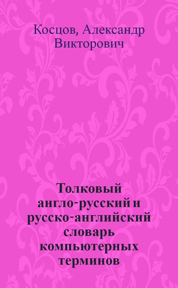 Толковый англо-русский и русско-английский словарь компьютерных терминов : Более 5000 слов и словосочетаний