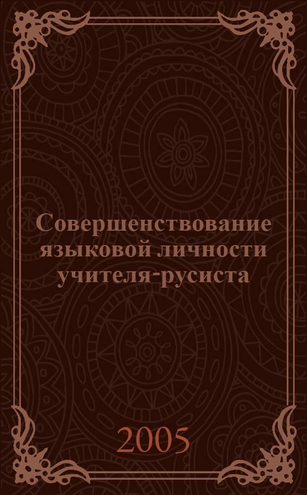 Совершенствование языковой личности учителя-русиста